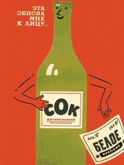 Советские анти алкогольные плакаты 34